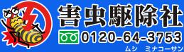 害虫駆除社 0120-64-3753